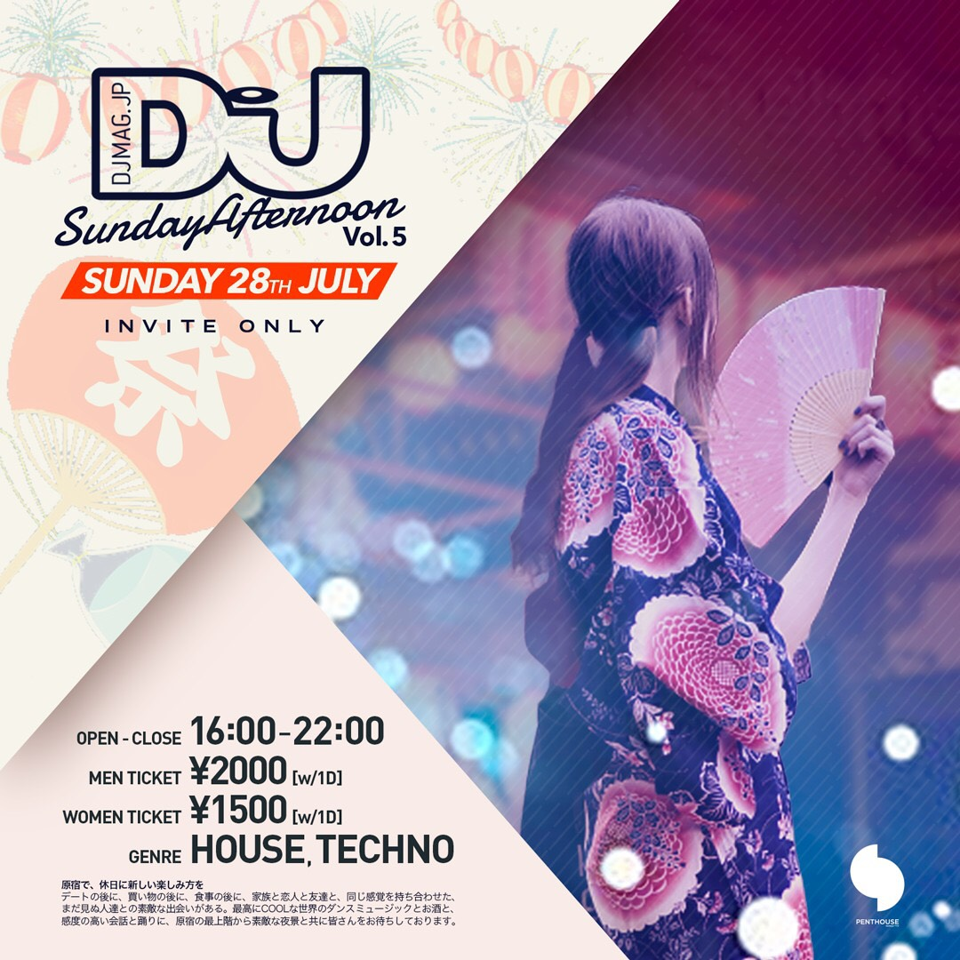 DJ MAG JAPAN presents SundayAfternoon Vol.5