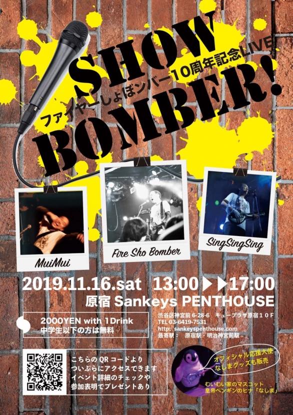 SHOW BOMBER!(ファイヤーしょぼンバー10周年記念イベント)