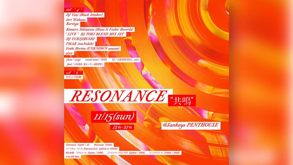 "RESONANCE""共鳴"""