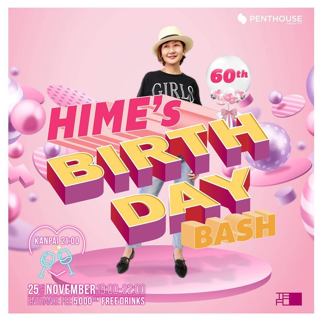 "AKIKO "" HIME ""USUKI 60th Birthday Cocktail Party"