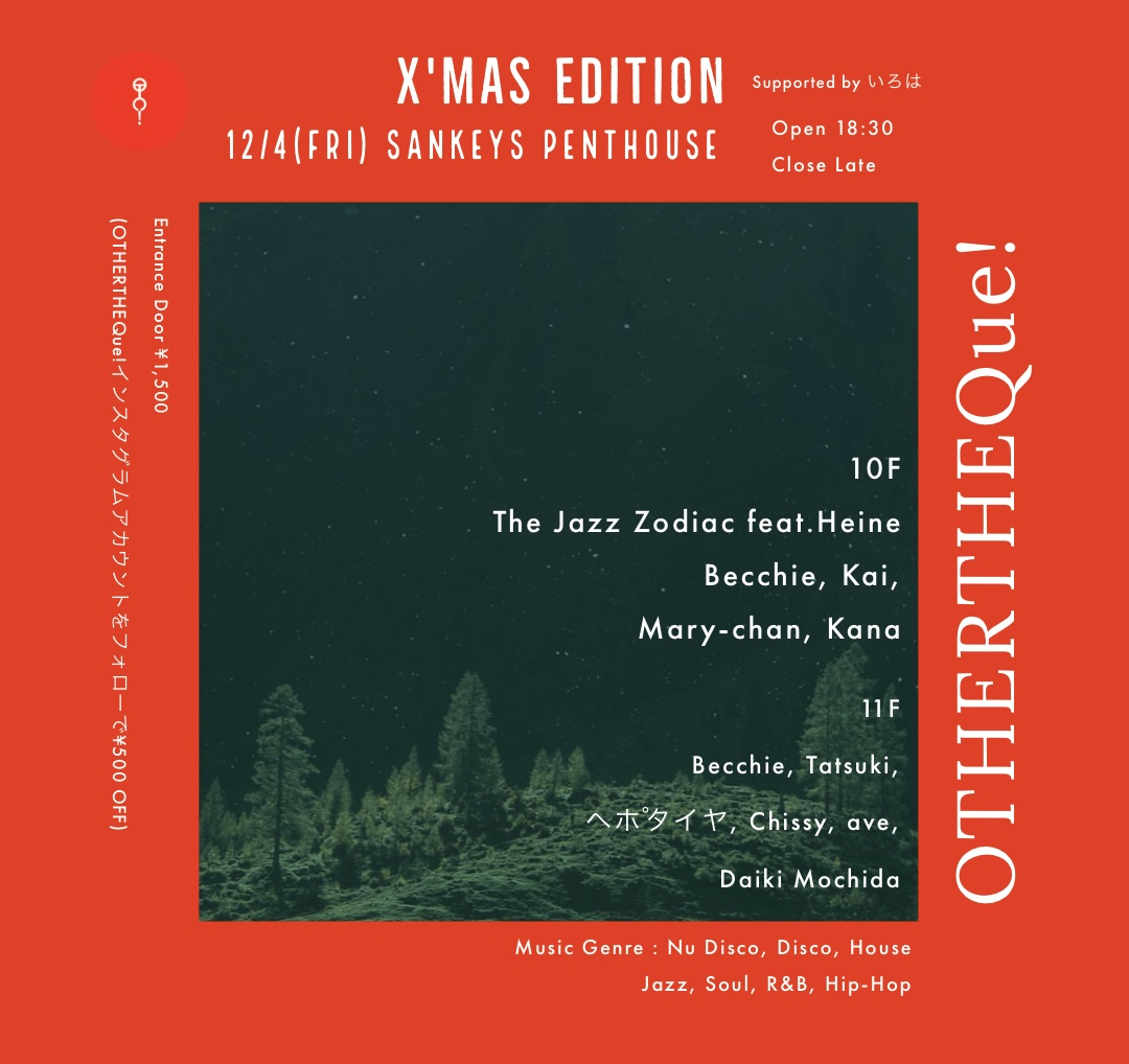 OTHERTHEQue! X'MAS EDITION Supported by いろは