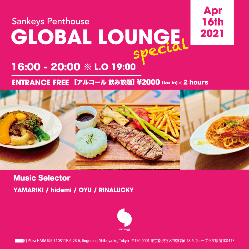 GLOBAL LOUNGE Special