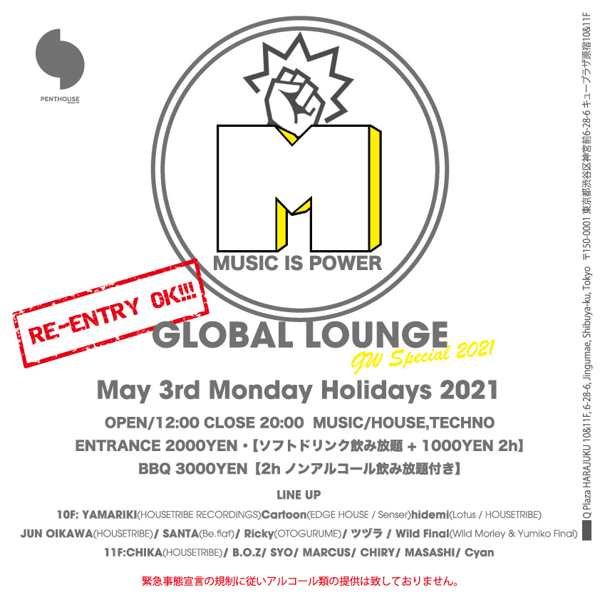 GLOBAL LOUNGE -GW SPECIAL 2021-