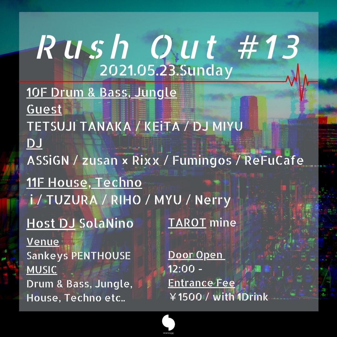 Rush Out #13