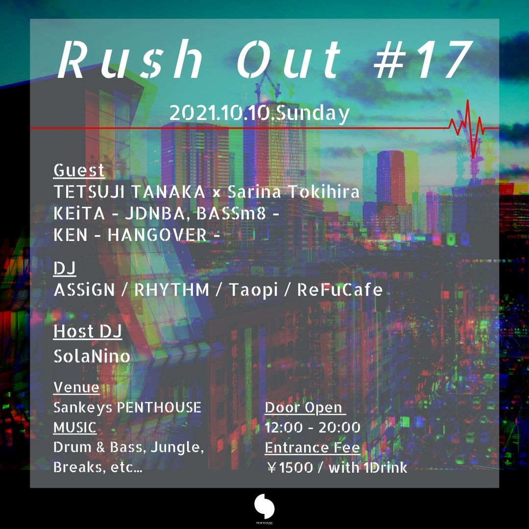Rush Out #17