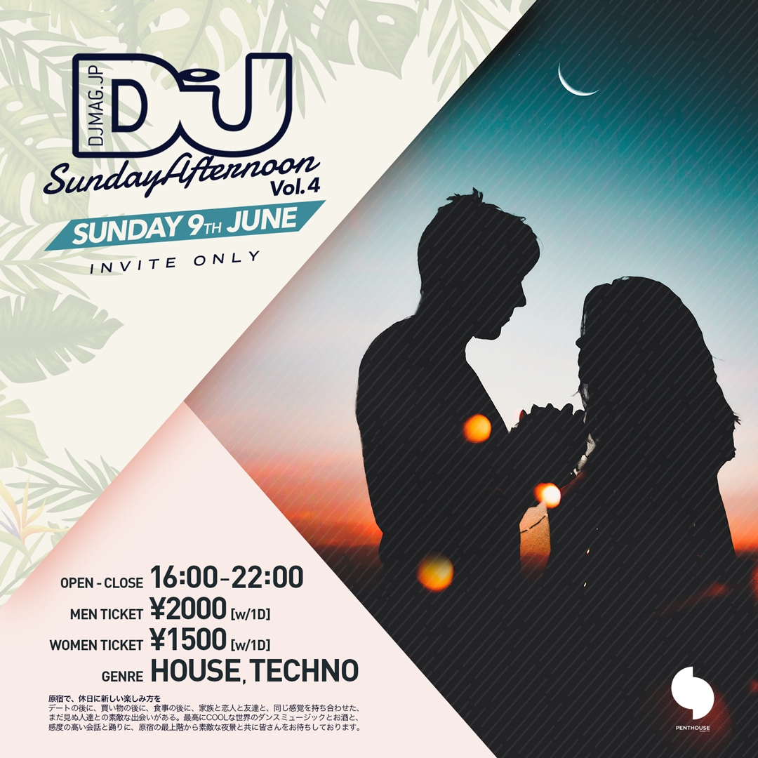 DJ MAG JAPAN presents SundayAfternoon Vol.4