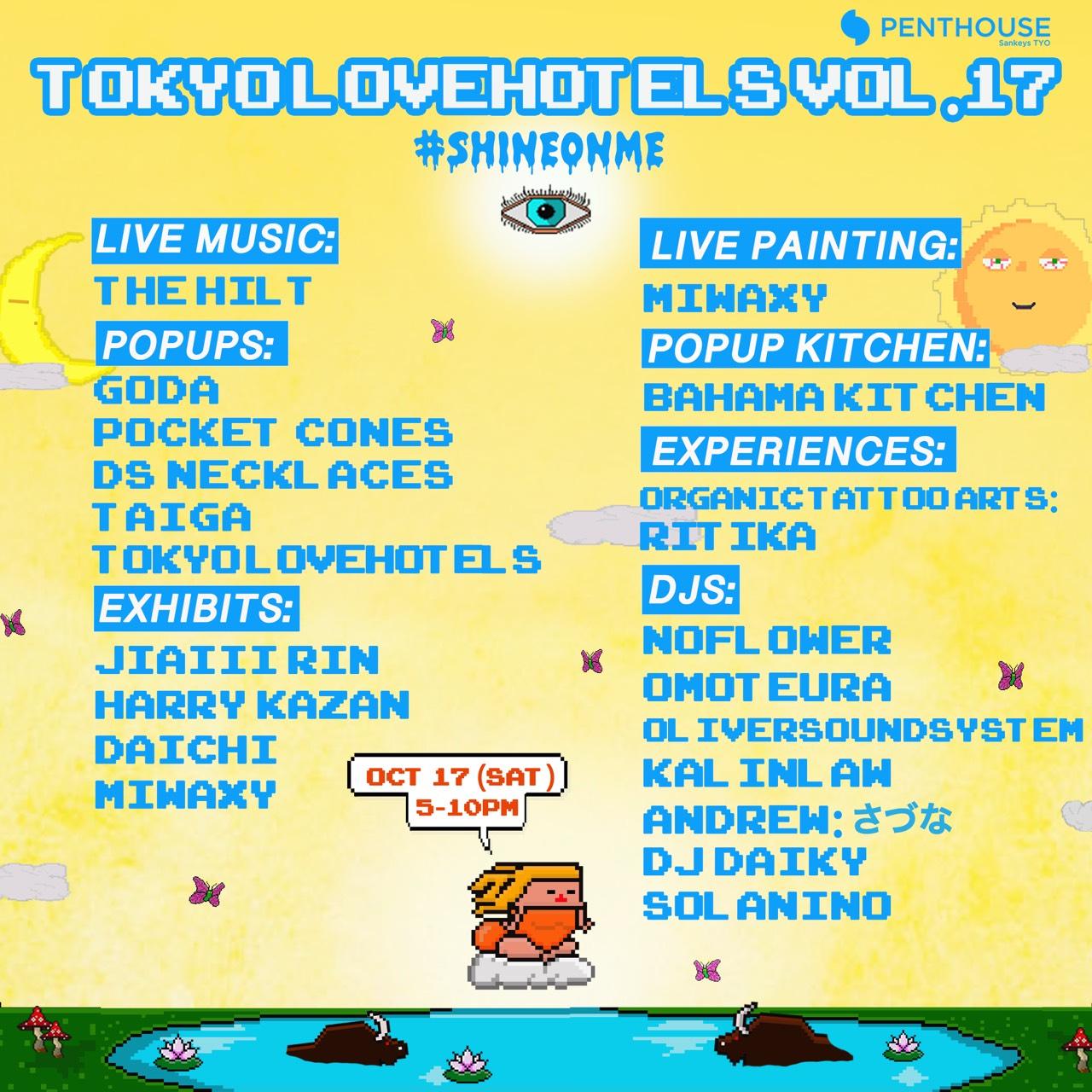 TOKYO LOVEHOTELS Vol.17  #SHINEONME